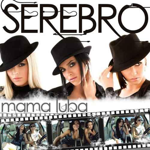 Mama lover: traduzione testo – Serebro