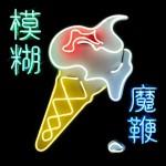 The Magic Whip ottavo disco dei Blur in uscita: lista brani album