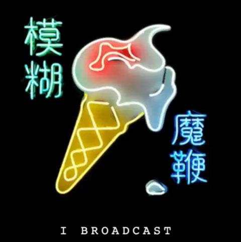 blur-i-broadcast