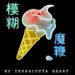 Blur – My Terracotta Heart: testo, traduzione e audio