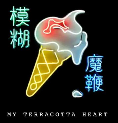 blur-my-terracotta-heart