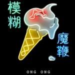 Blur – Ong Ong: testo, traduzione e video ufficiale