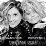 """Lorella Cuccarini e Heather Parisi nel nuovo singolo """"Tanto tempo ancora"""" (sigla di Nemicamatissima): audio e testo"""