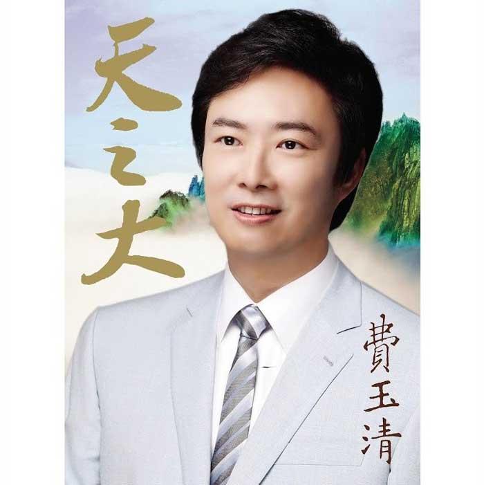 copertina brano Yi Jian Mei