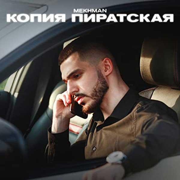 copertina canzone копия пиратская